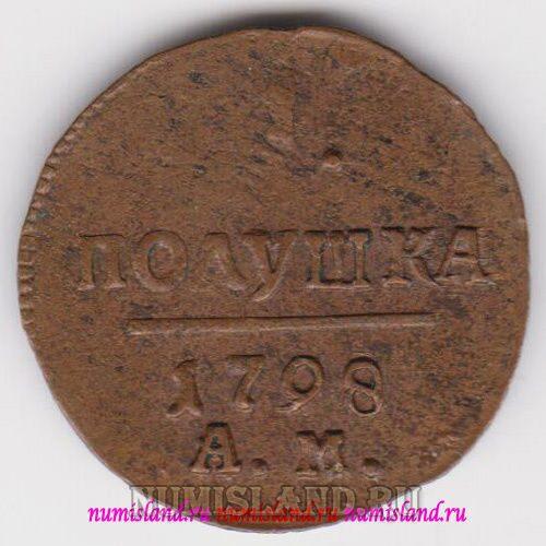 Медные монеты царской россии 1700 1917 цена монеты в англии