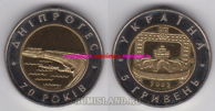 Украина 5 гривен 2002 Proof-like ДнепроГЭС